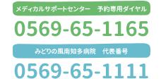 予約専用ダイヤル(メディカルサポートセンター)0569-65-1165