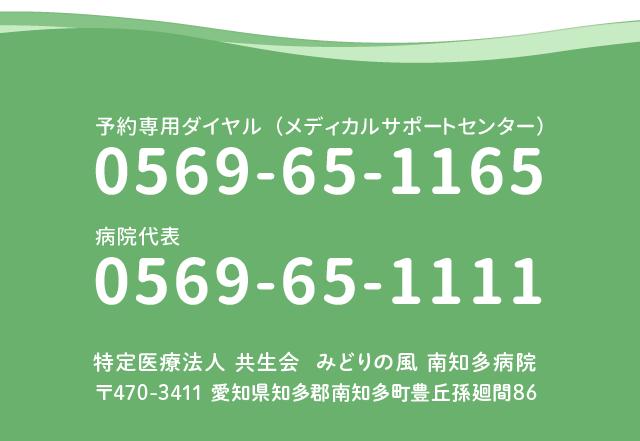 お問合せ:0569-65-1111