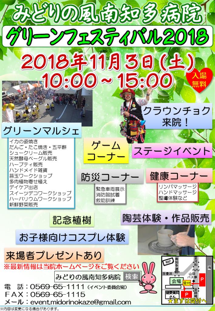 グリーンフェスティバル2018ポスター