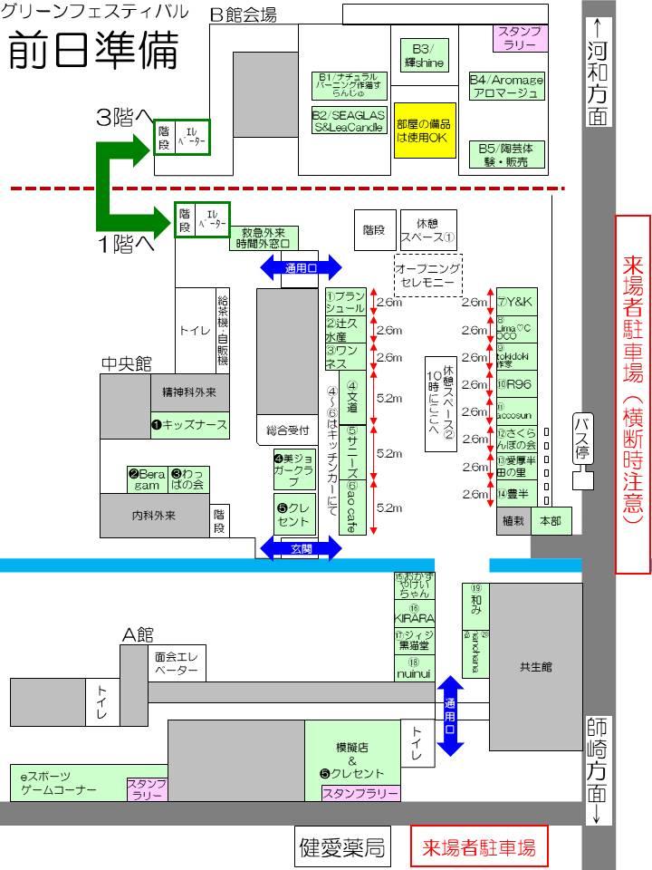 グリーンフェスティバル2019配置図-当日用