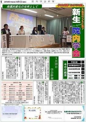 学会新聞20161201