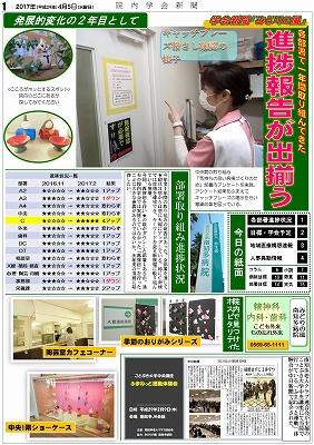 学会新聞20170405