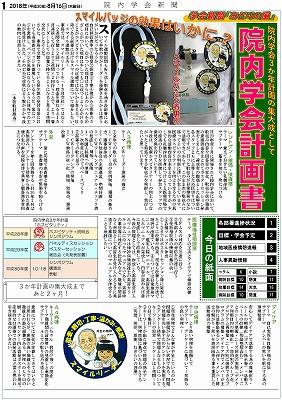 学会新聞20180816