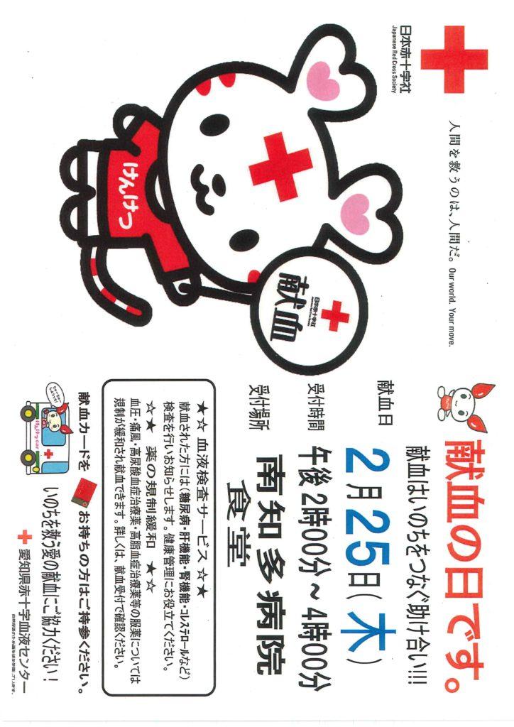 201207_献血
