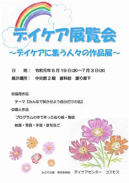 6月デイケア展覧会ポスター