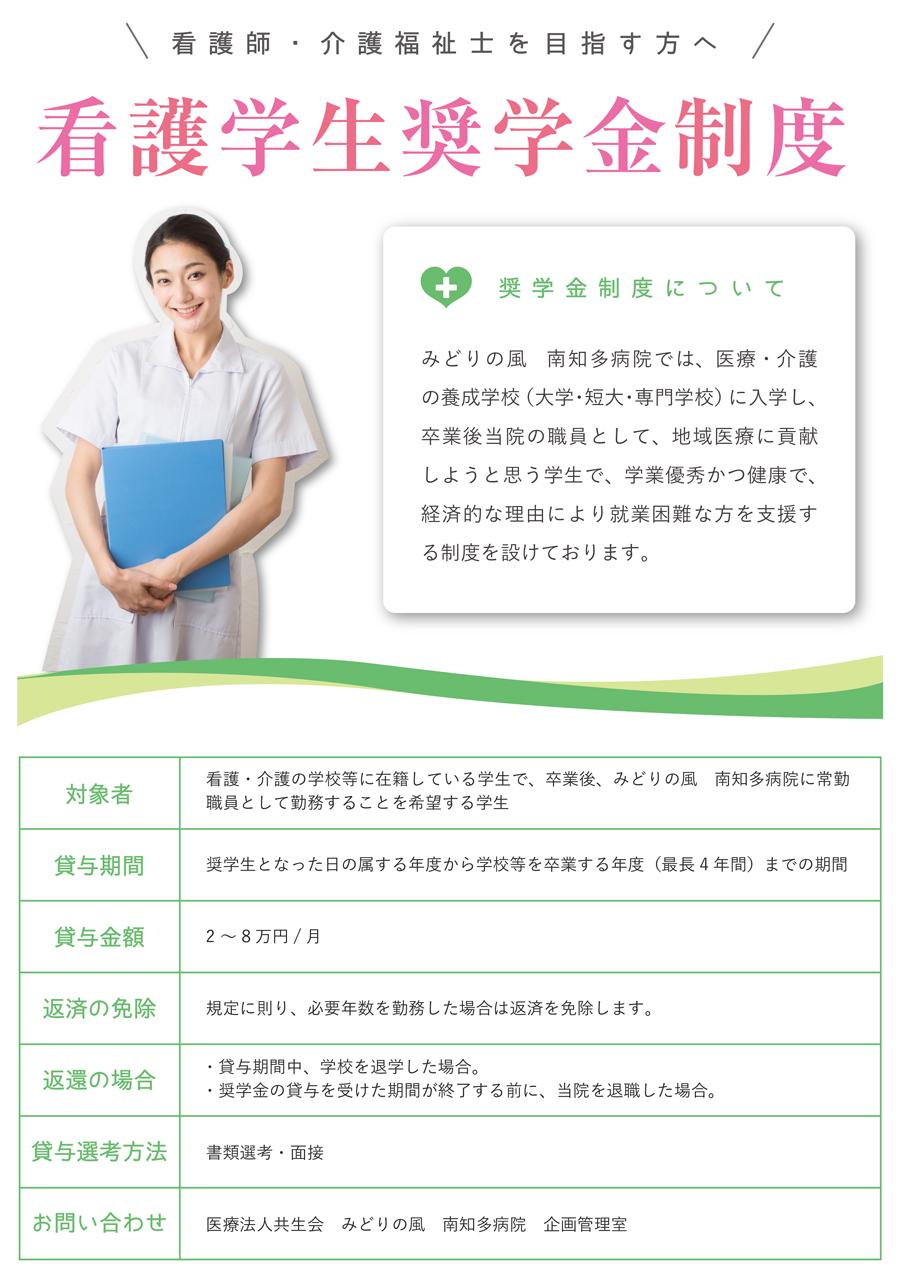看護学生奨学金制度